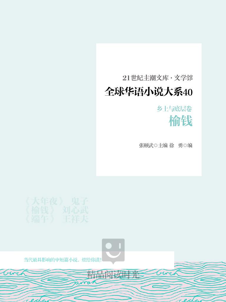 全球华语小说大系 40(乡土与底层卷):榆钱