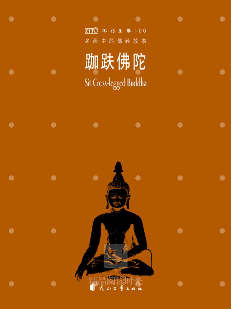 名画中的佛经故事·跏趺佛陀