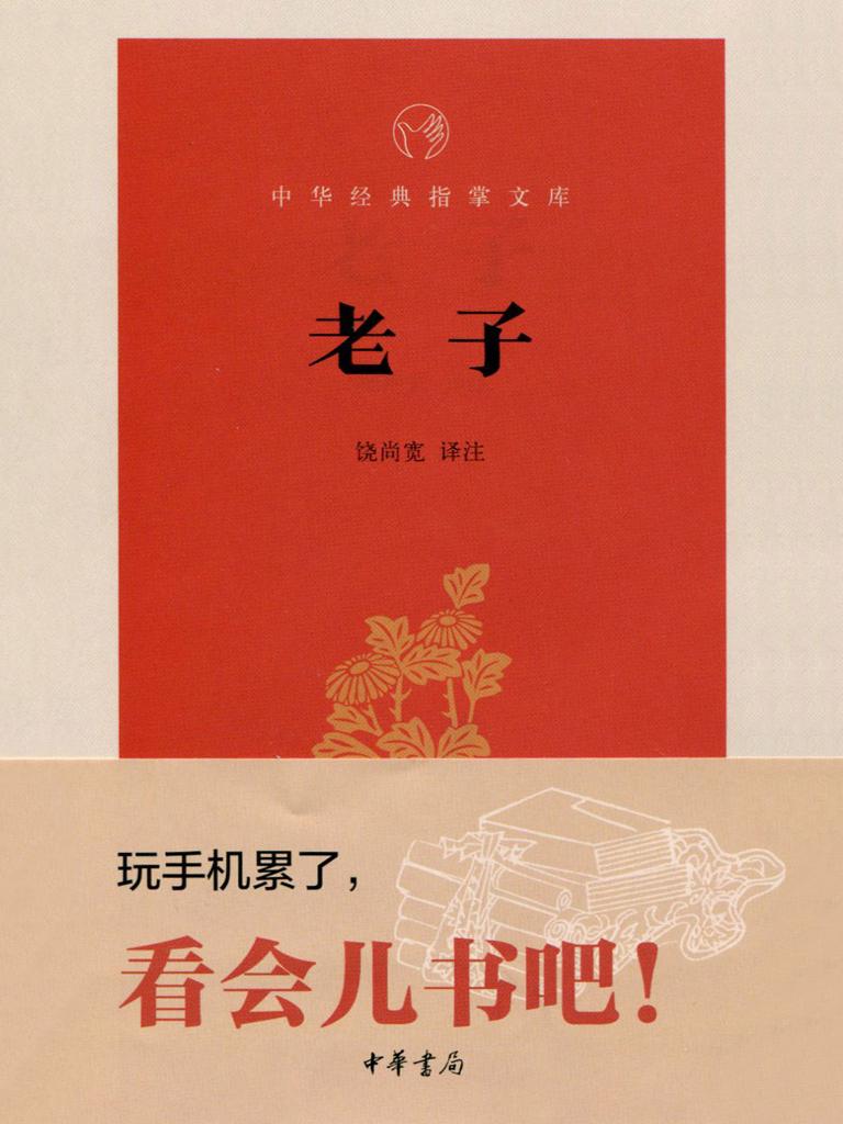 老子(中华经典指掌文库)