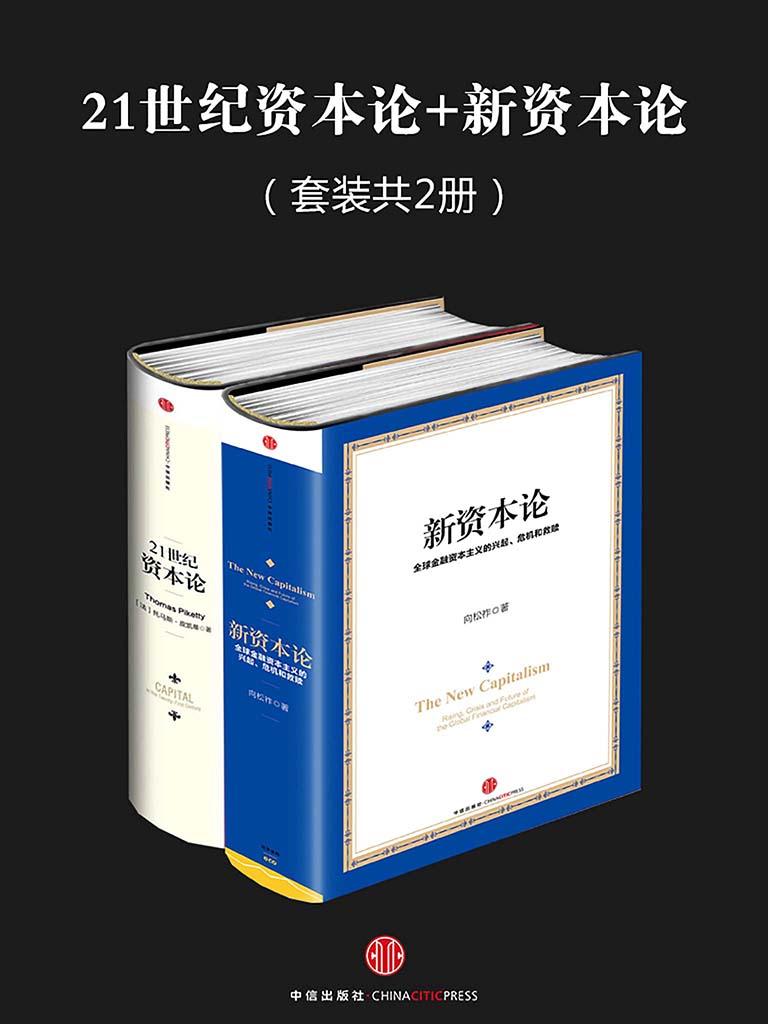 21世纪资本论|新资本论(共2册)