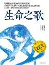 生命之歌:王晋康长篇科幻小说集 1