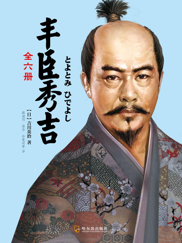 丰臣秀吉(全六册)