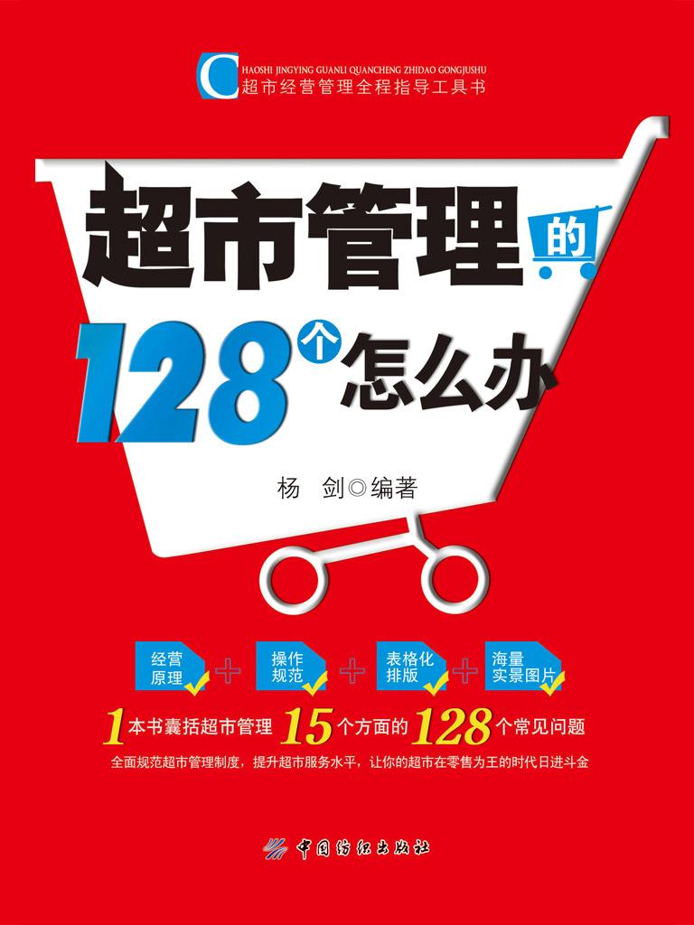 超市管理的128个怎么办