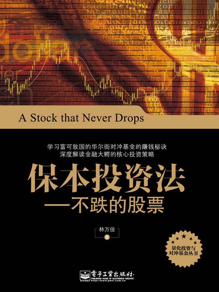 保本投资法:不跌的股票
