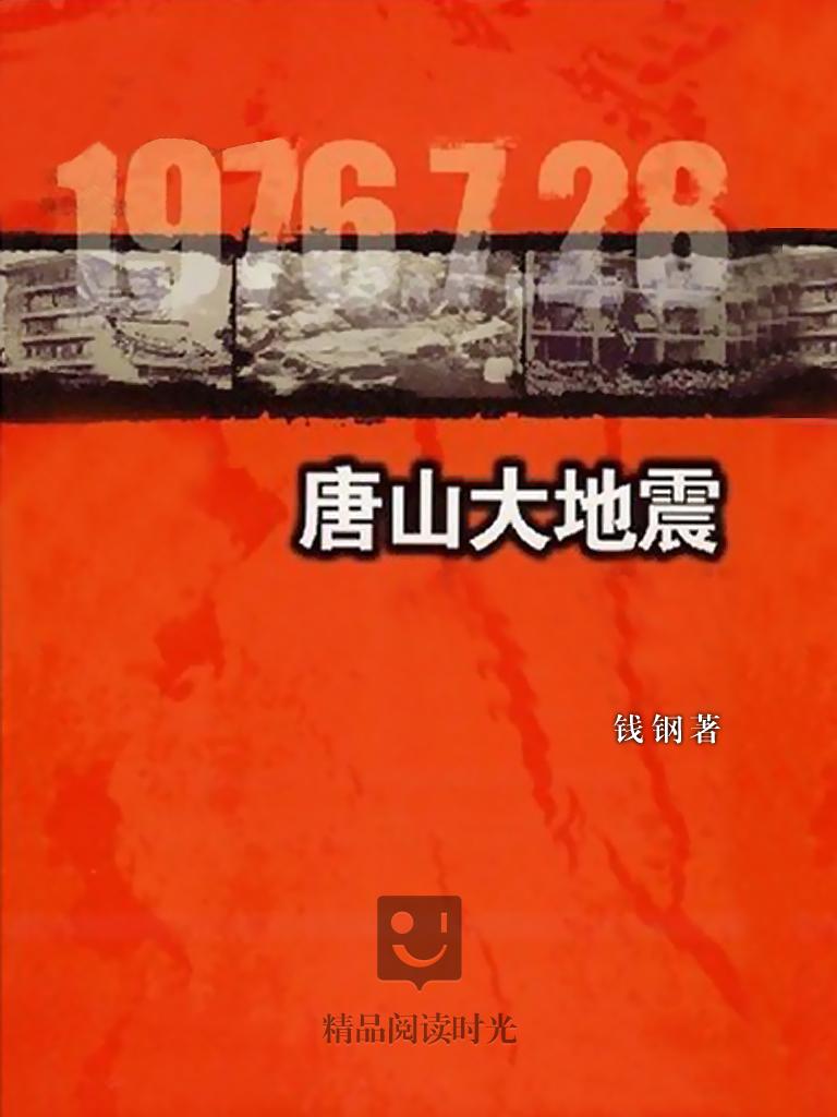 唐山大地震(作家社版)