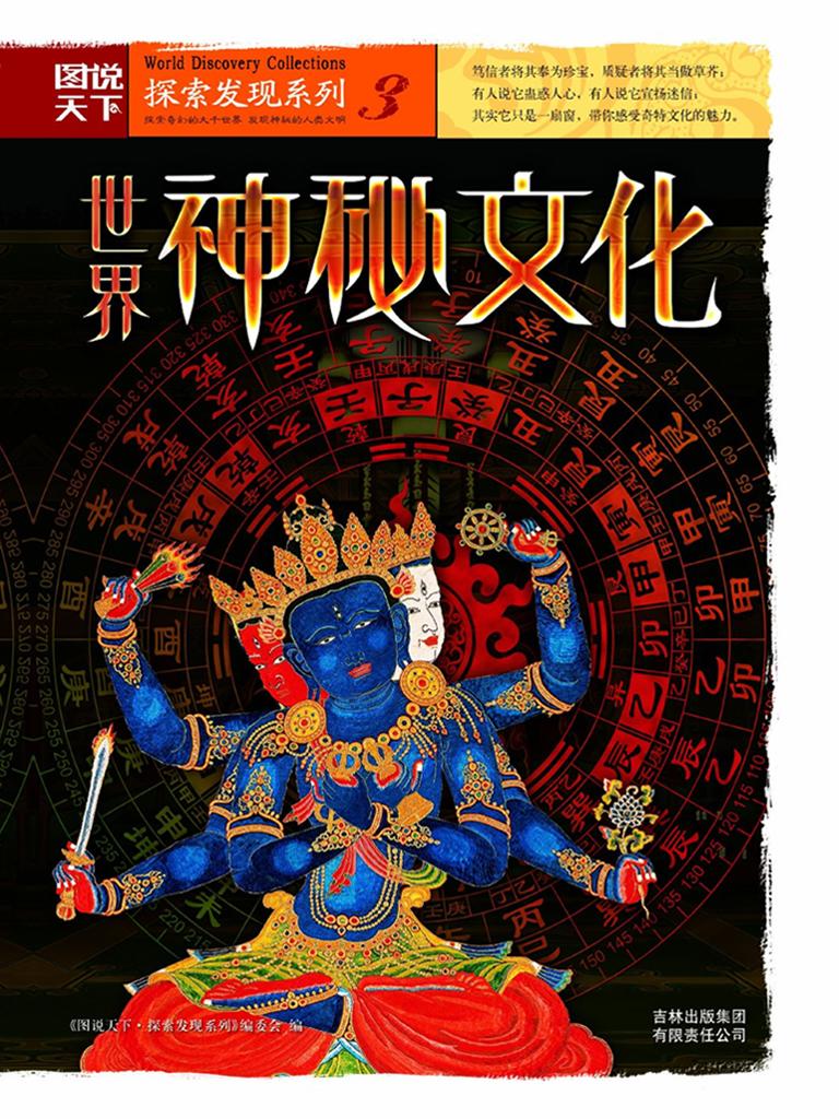 世界神秘文化(图说天下·探索发现系列)