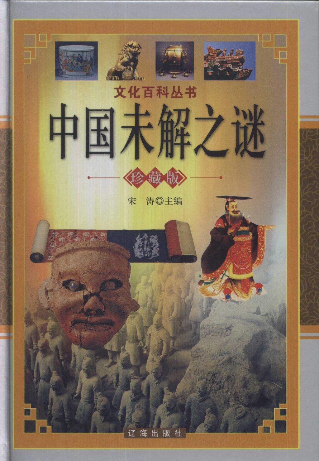 中国未解之谜(上)