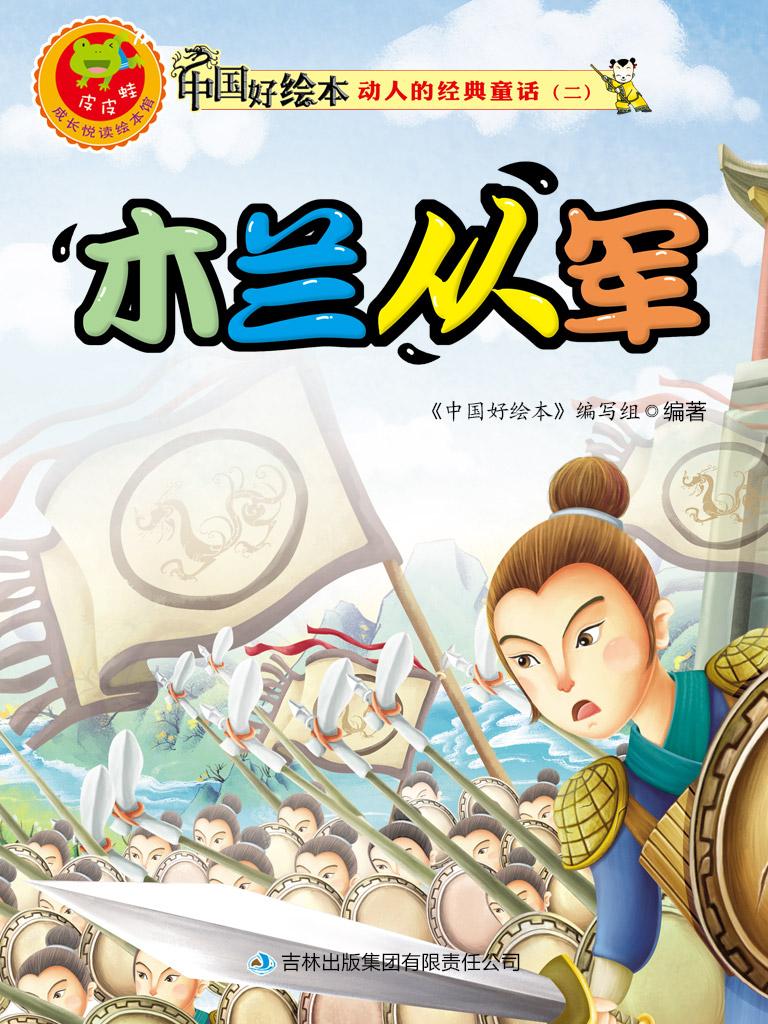 木兰从军(动人的经典童话系列二 2)