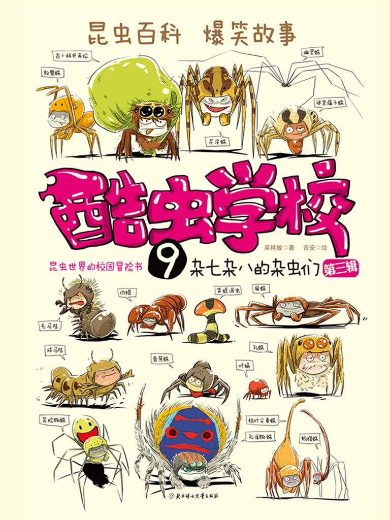 酷虫学校 9:杂七杂八的杂虫们