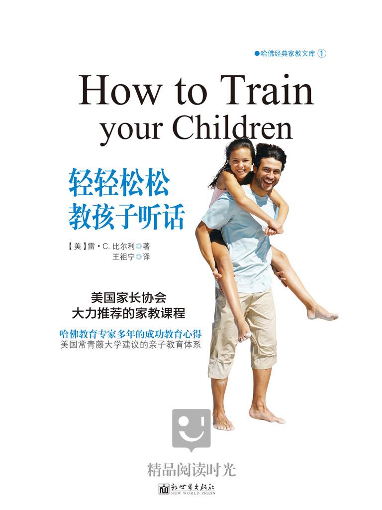 轻轻松松教孩子听话
