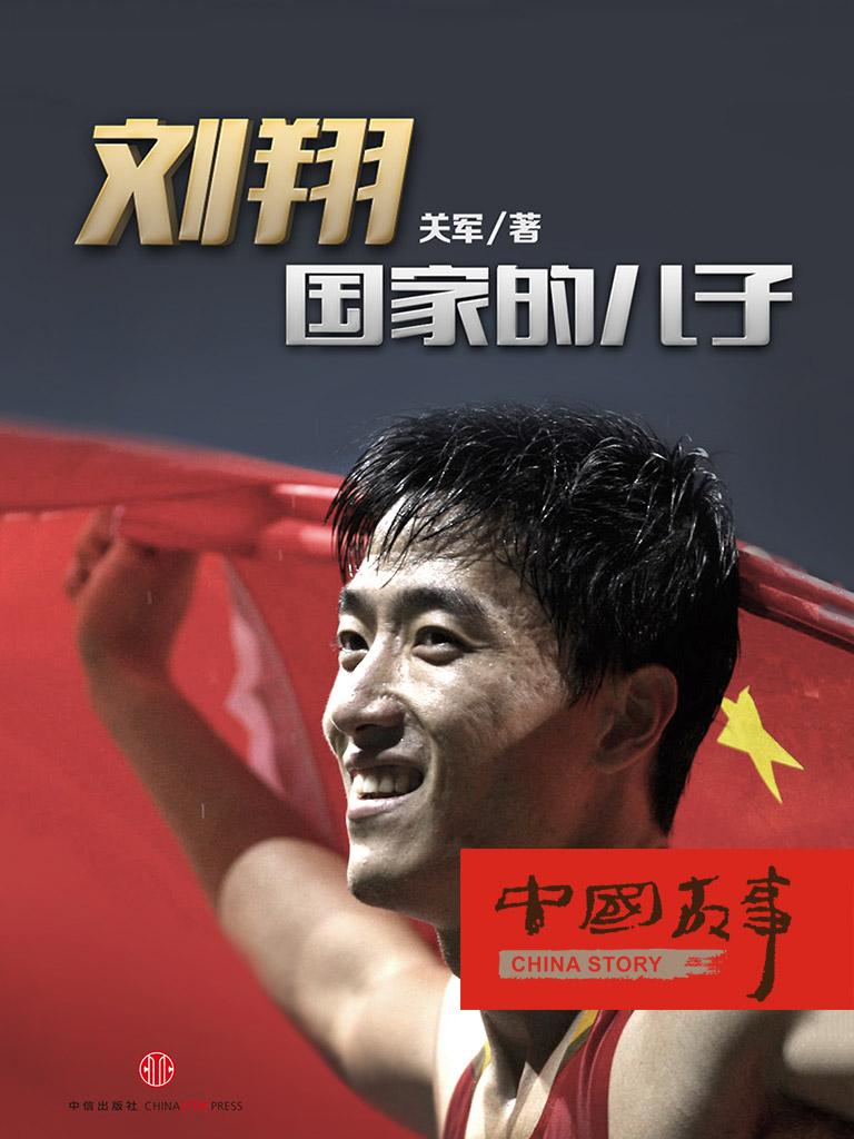 刘翔:国家的儿子(中国故事)