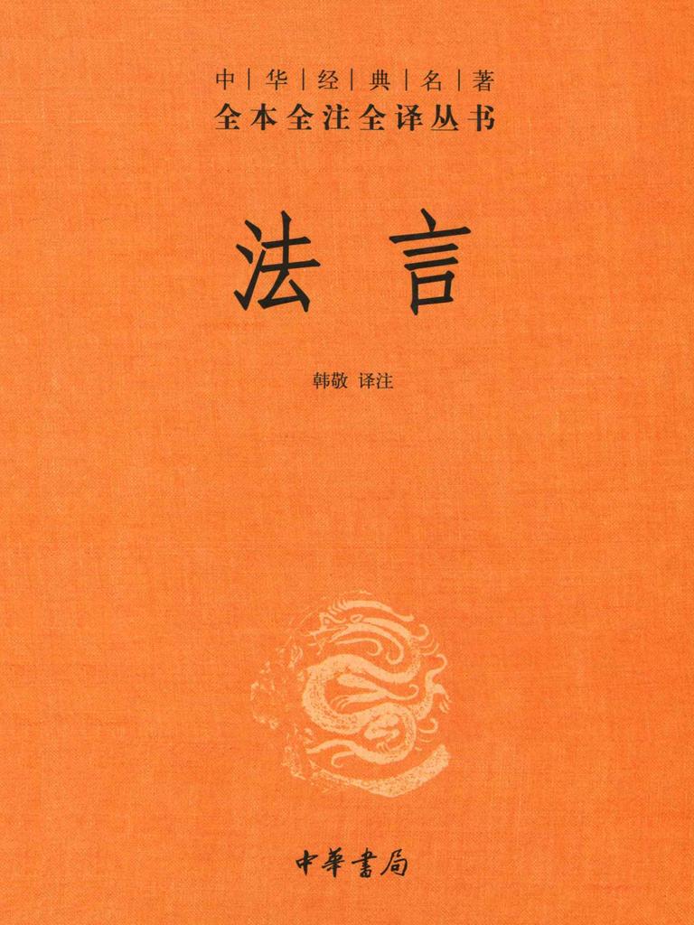 法言:中华经典名著全本全注全译丛书