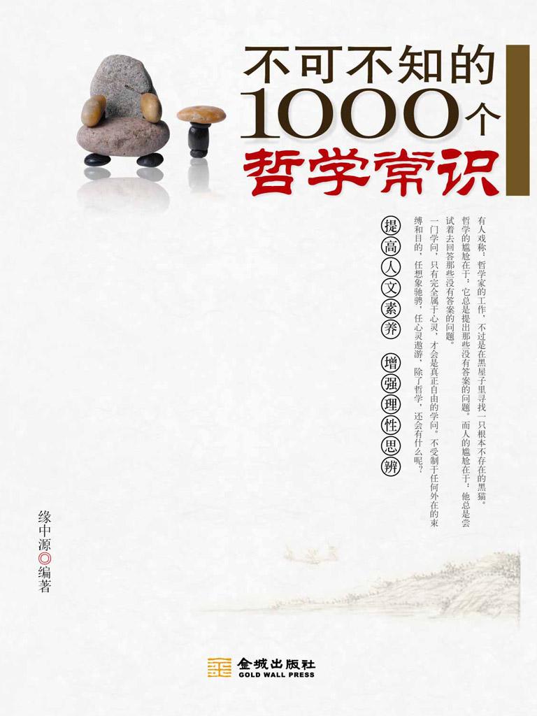 不可不知的1000个哲学常识