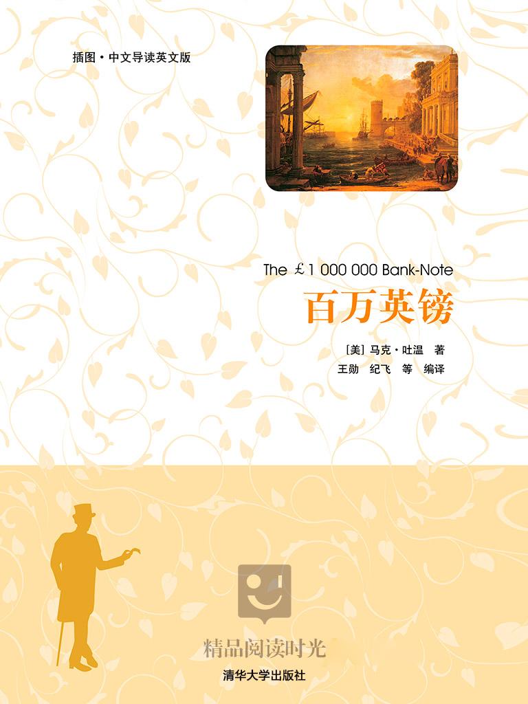 百万英镑(插图·中文导读英文版)
