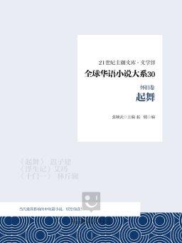 全球华语小说大系 30(怀旧卷):起舞