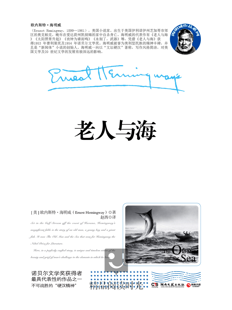 海明威作品系列:老人与海