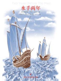 水手两年(译言古登堡计划)