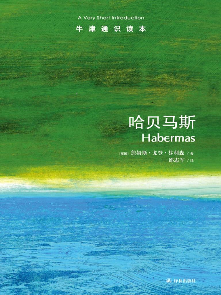 牛津通识读本: 哈贝马斯(中文版)