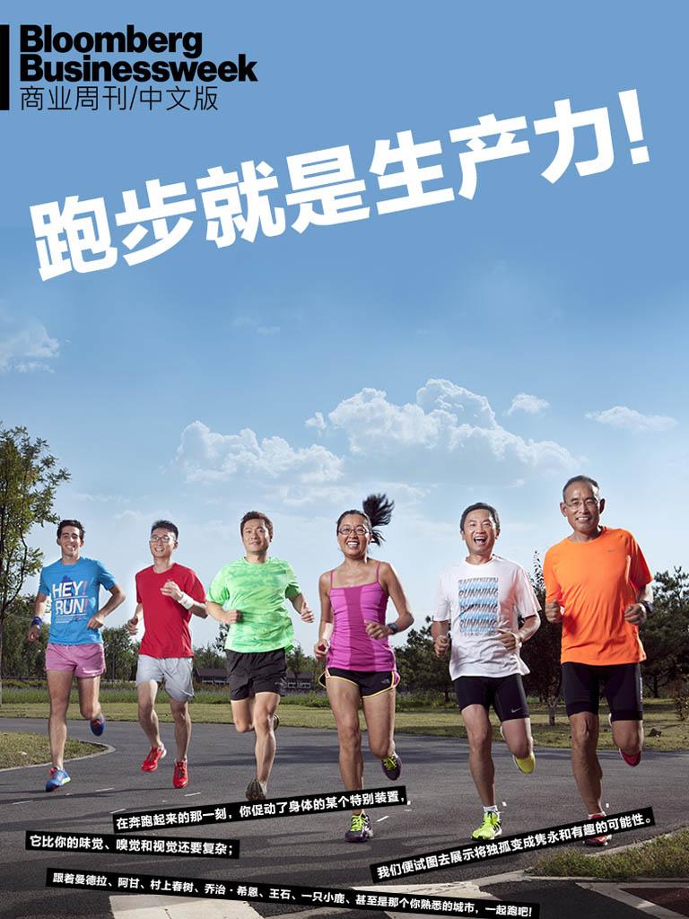 彭博商业周刊:跑步就是生产力