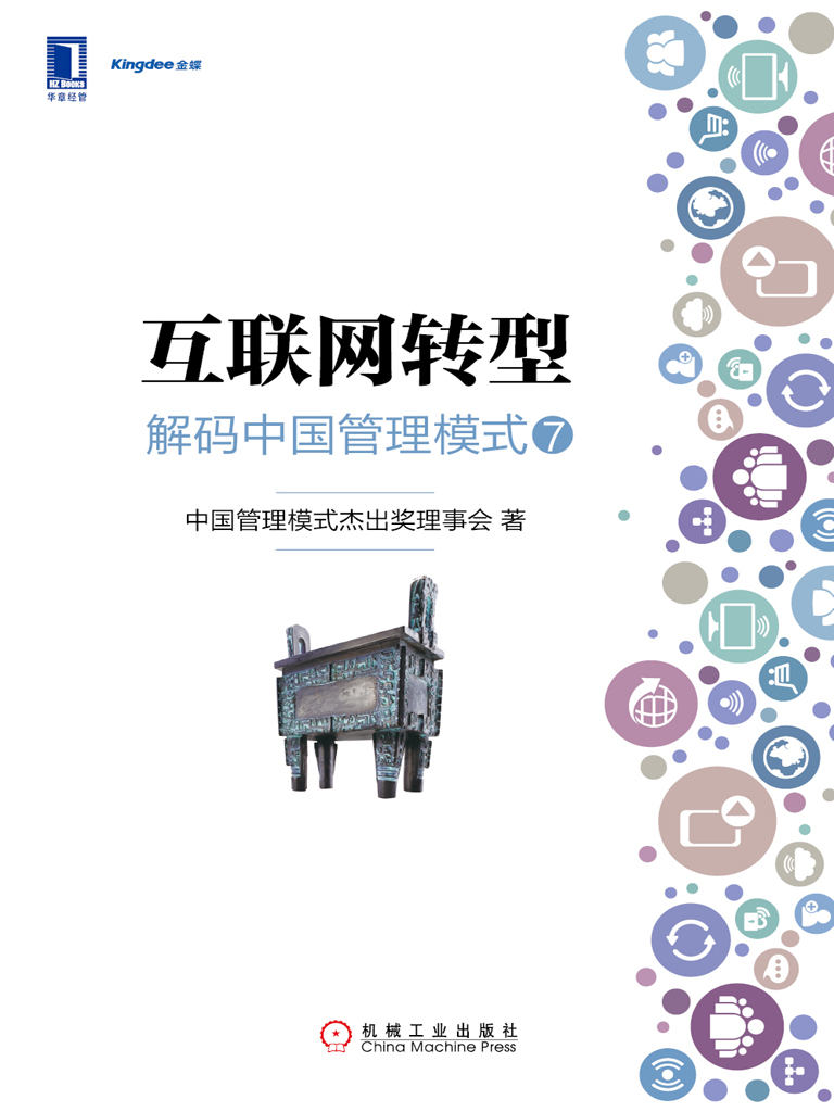 互联网转型:解码中国管理模式 7