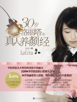30岁洛丽塔的真人养颜经