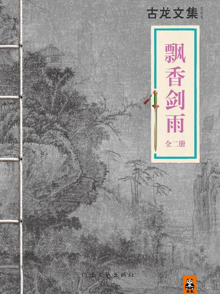 飘香剑雨(全二册)