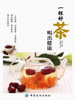 一杯好茶喝出健康