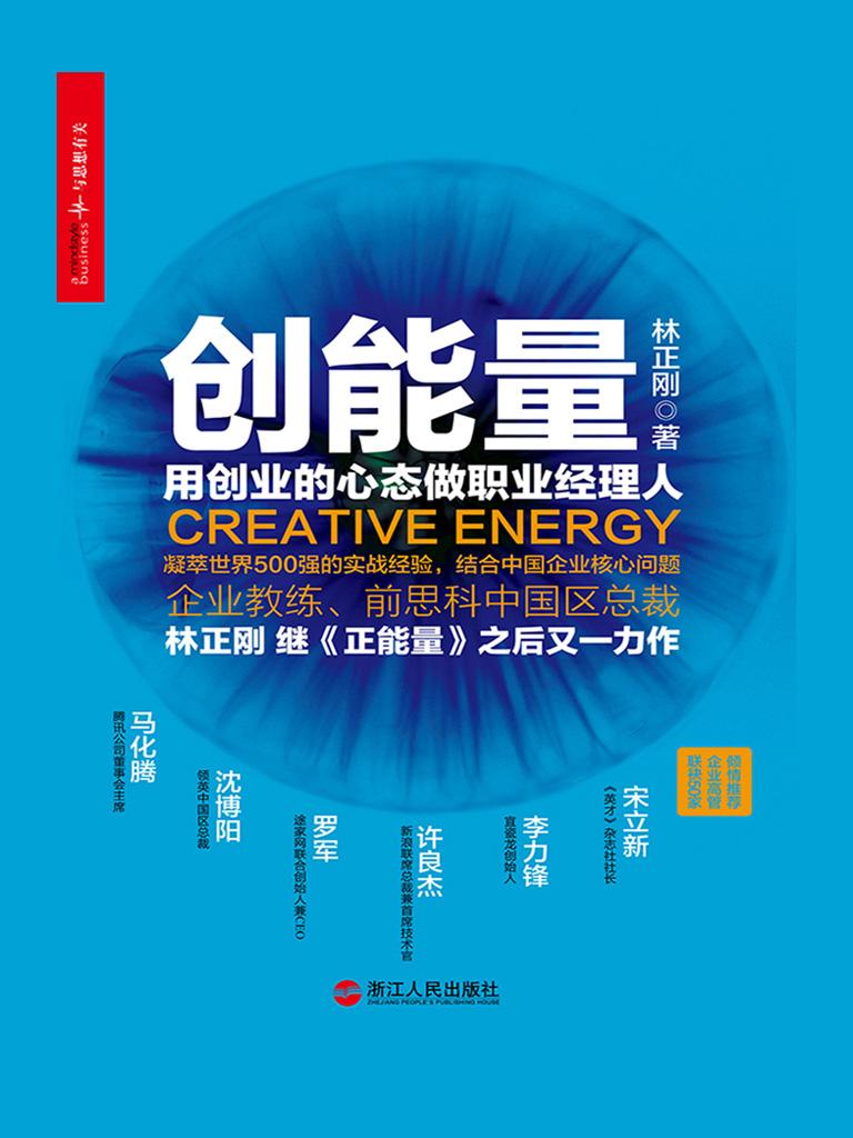 创能量:用创业的心态做职业经理人