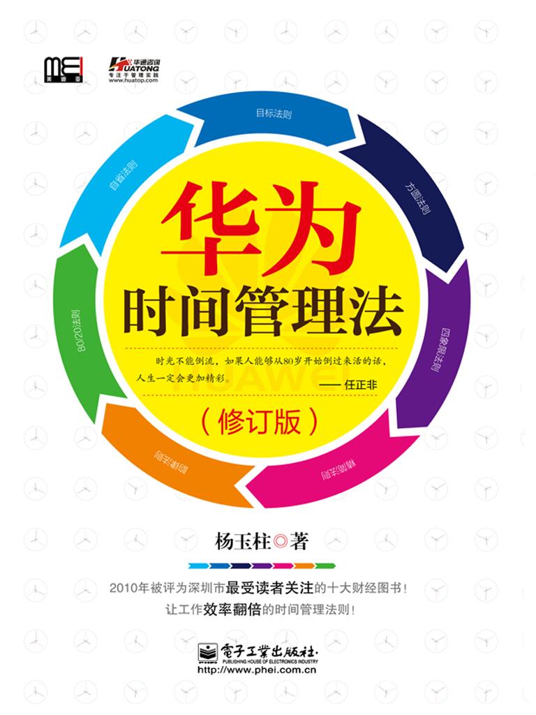 华为时间管理法(修订版)