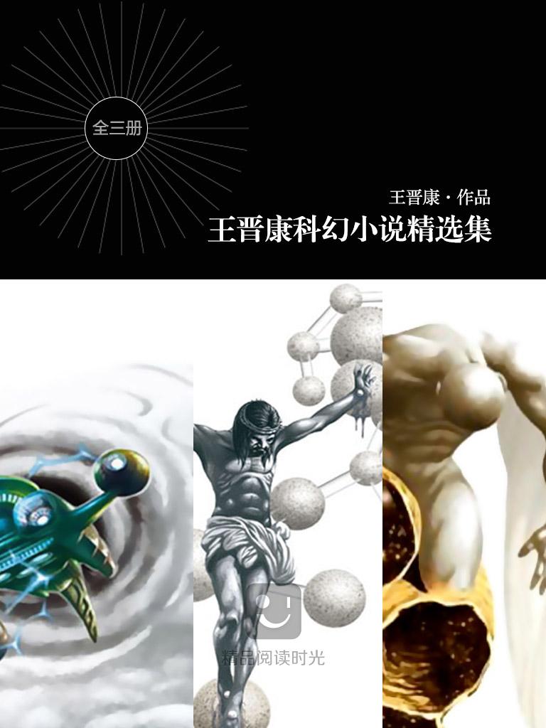 王晋康科幻小说精选集(全三册)