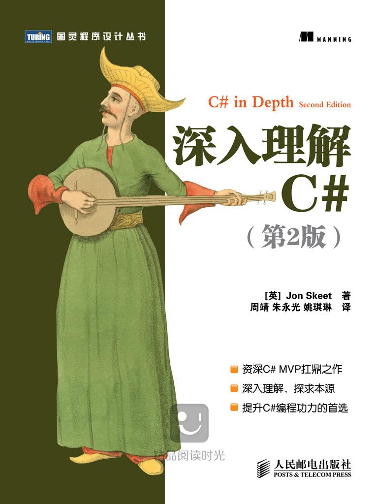 深入理解C#