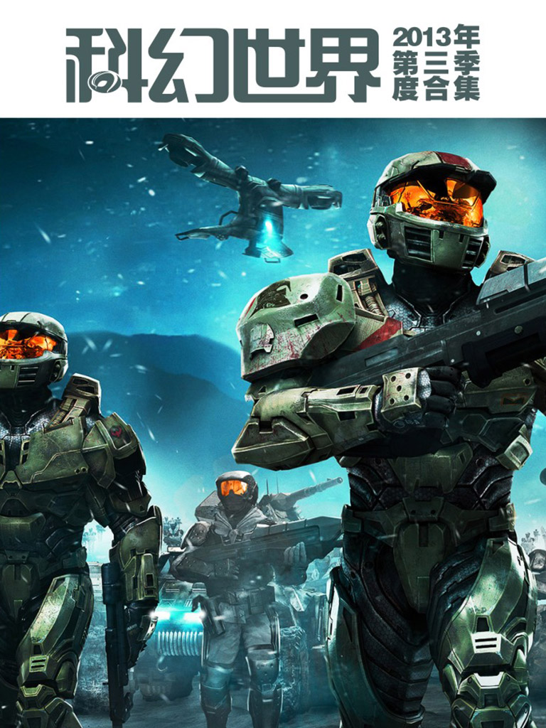 科幻世界·2013年第三季度合集