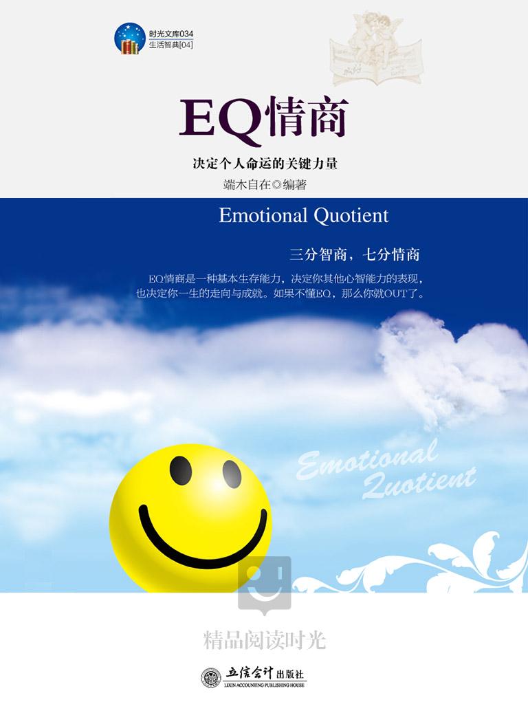 EQ情商:决定个人命运的关键力量