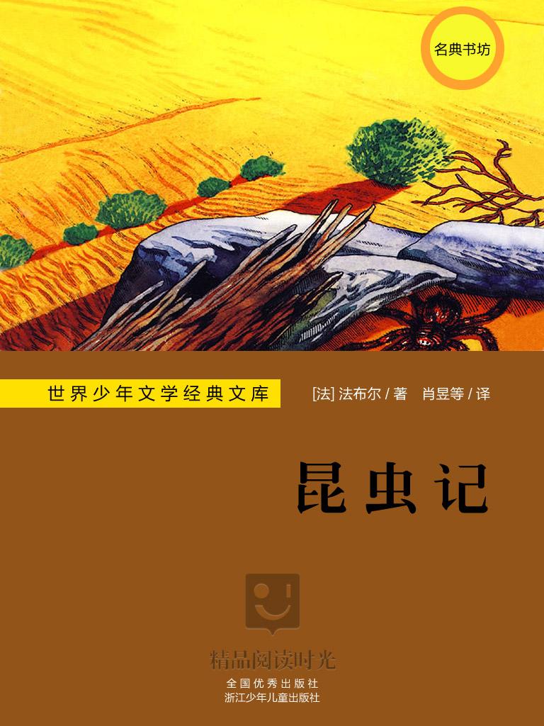 世界少年文学经典文库:昆虫记