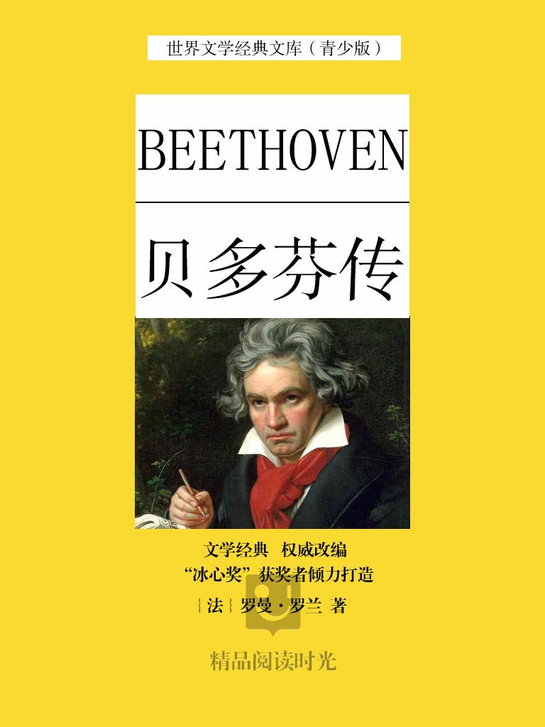 贝多芬传(青少版)