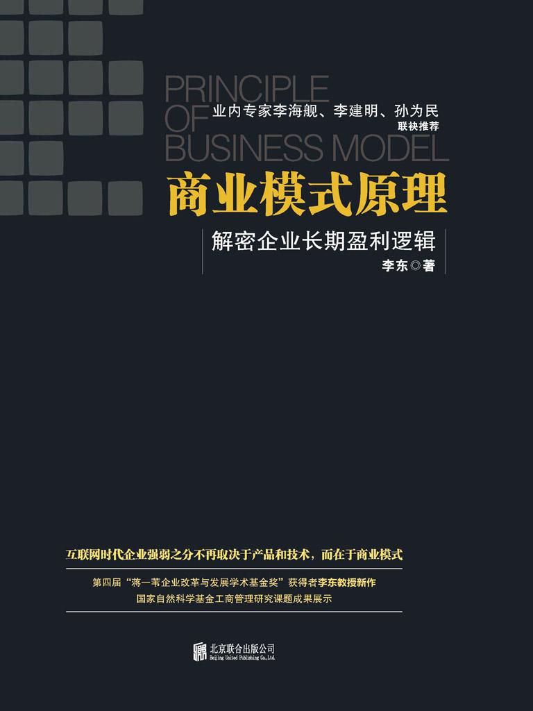 商业模式原理:解密企业长期盈利逻辑