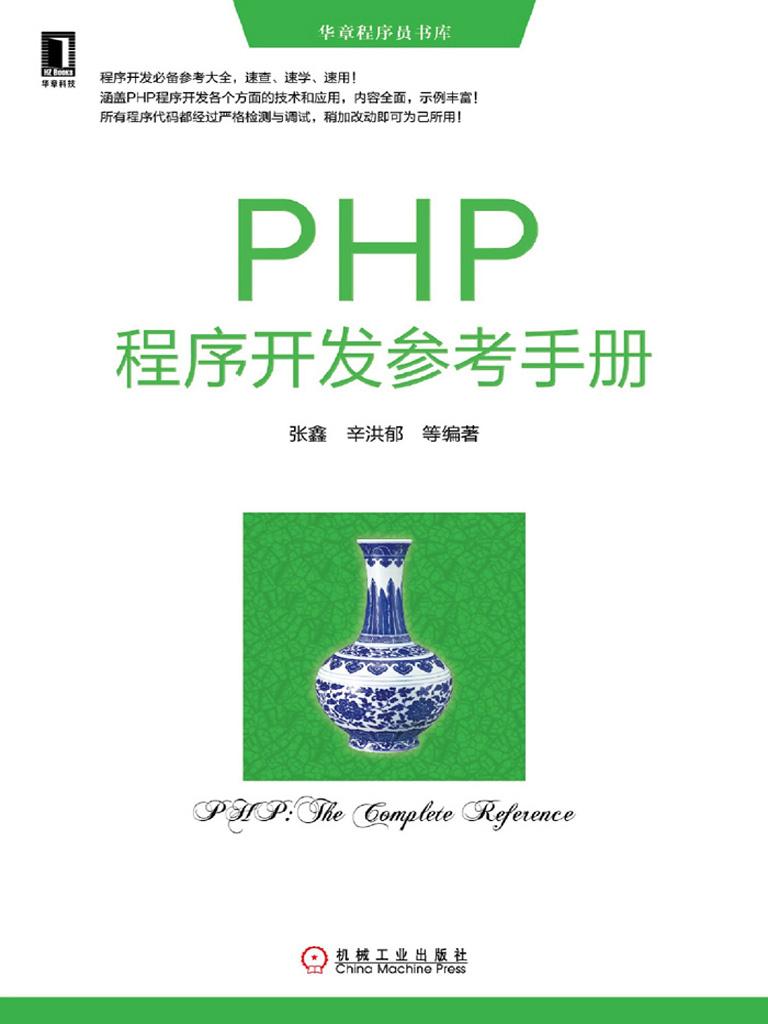 PHP程序开发参考手册