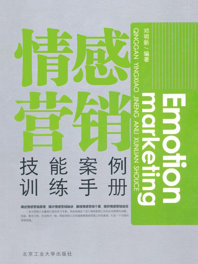 情感营销技能案例训练手册