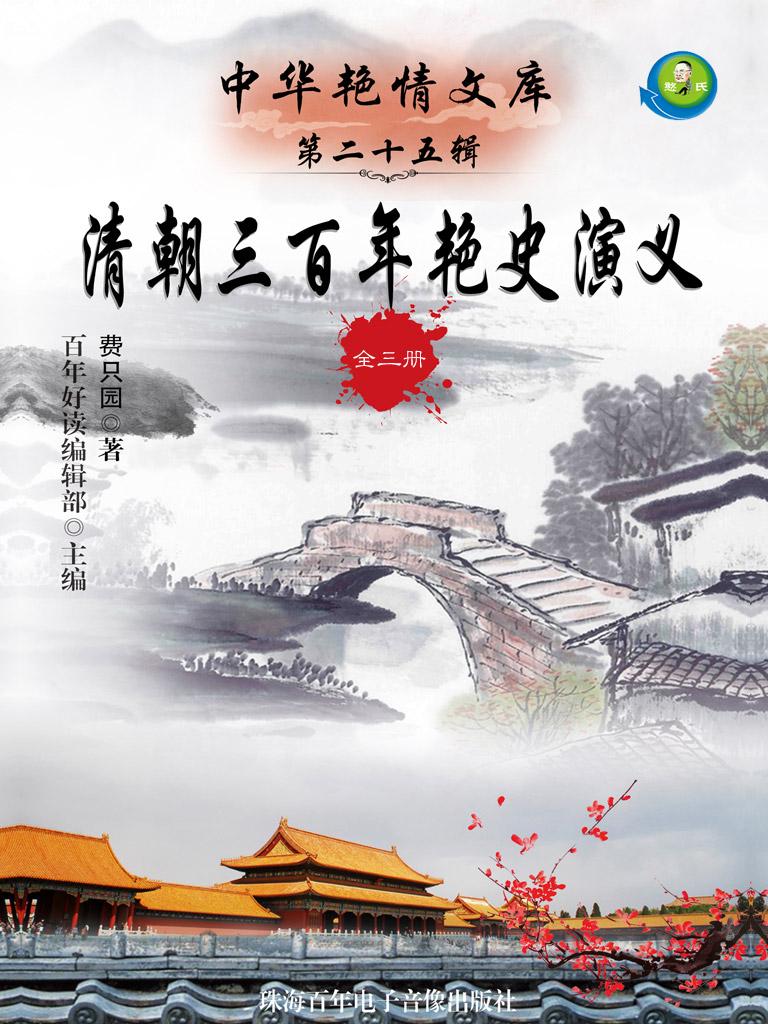 清朝三百年艳史演义·全三册