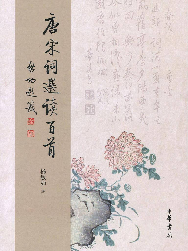 唐宋词选读百首(中华书局版)