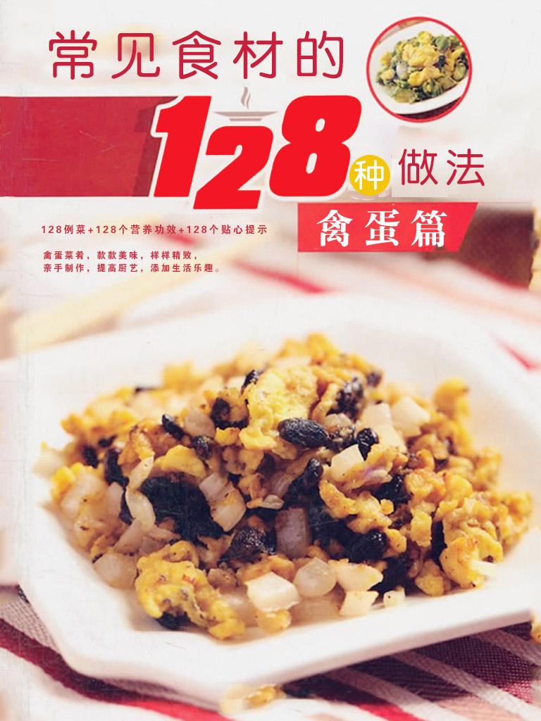 常见食材的128种做法:禽蛋篇