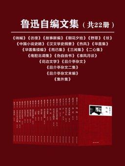 鲁迅自编文集(共22册)