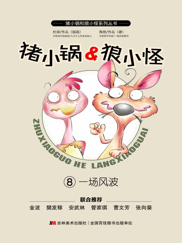 猪小锅和狼小怪 8:一场风波