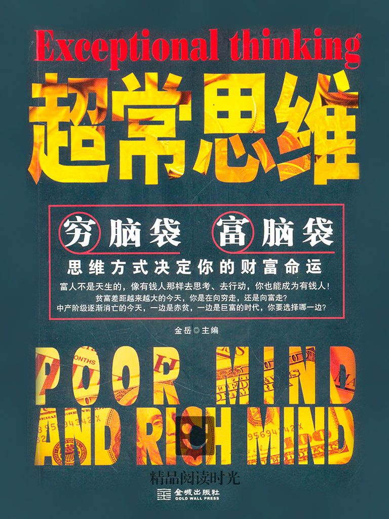 穷脑袋,富脑袋:思维方式决定你的财富命运