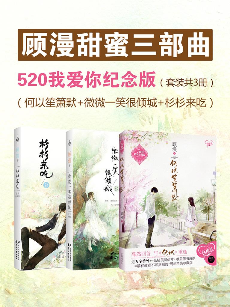 顾漫甜蜜三部曲520我爱你纪念版(全三册)