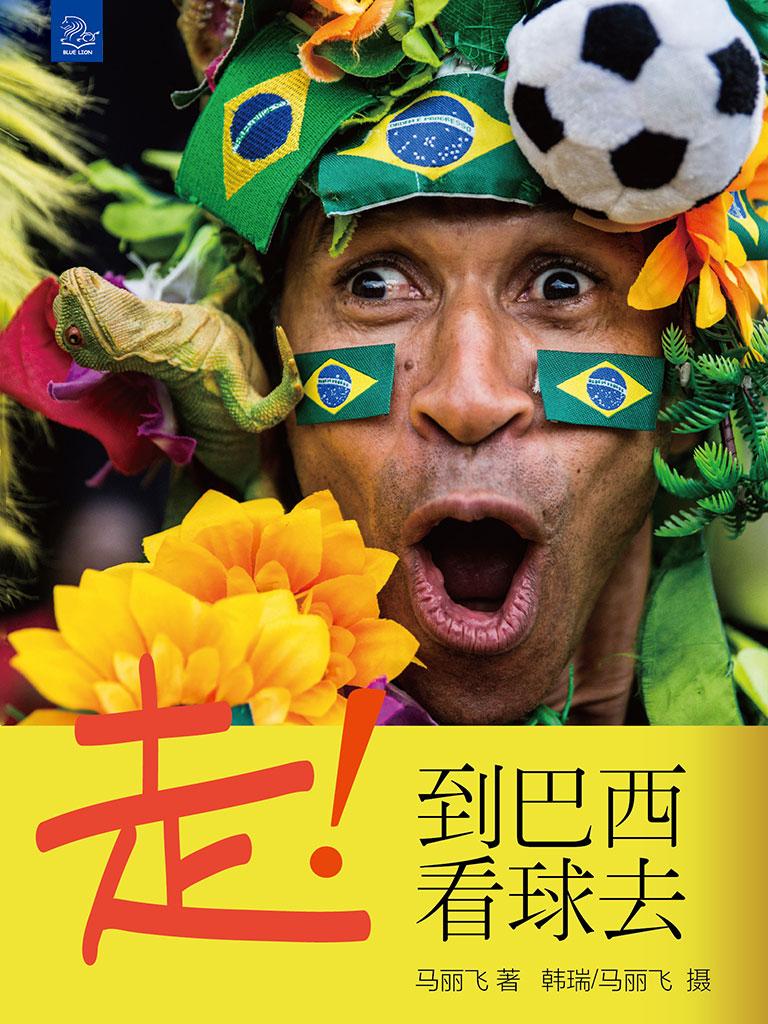 走!到巴西看球去