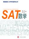 SAT 数学