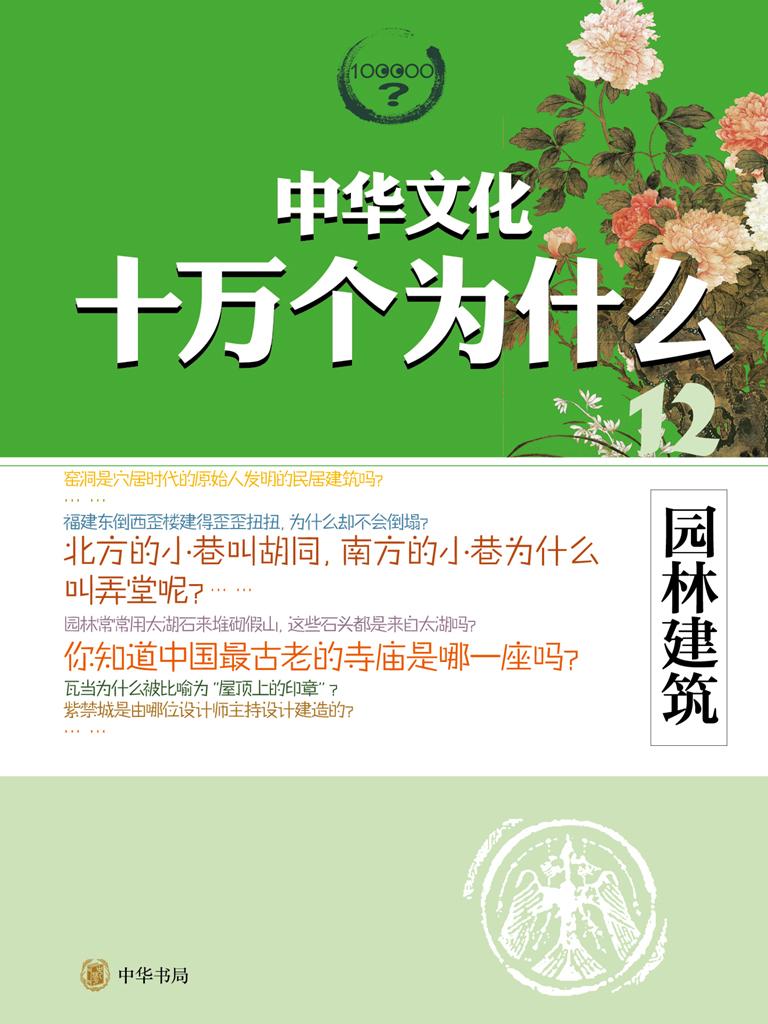 园林建筑:中华文化十万个为什么