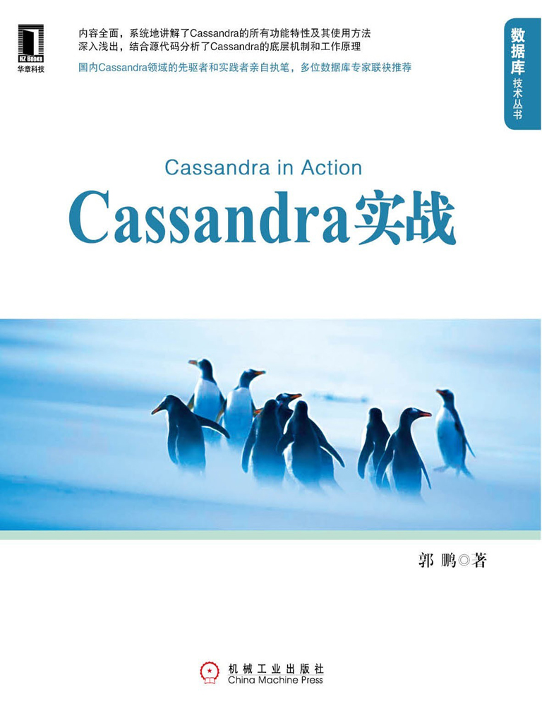Cassandra实战