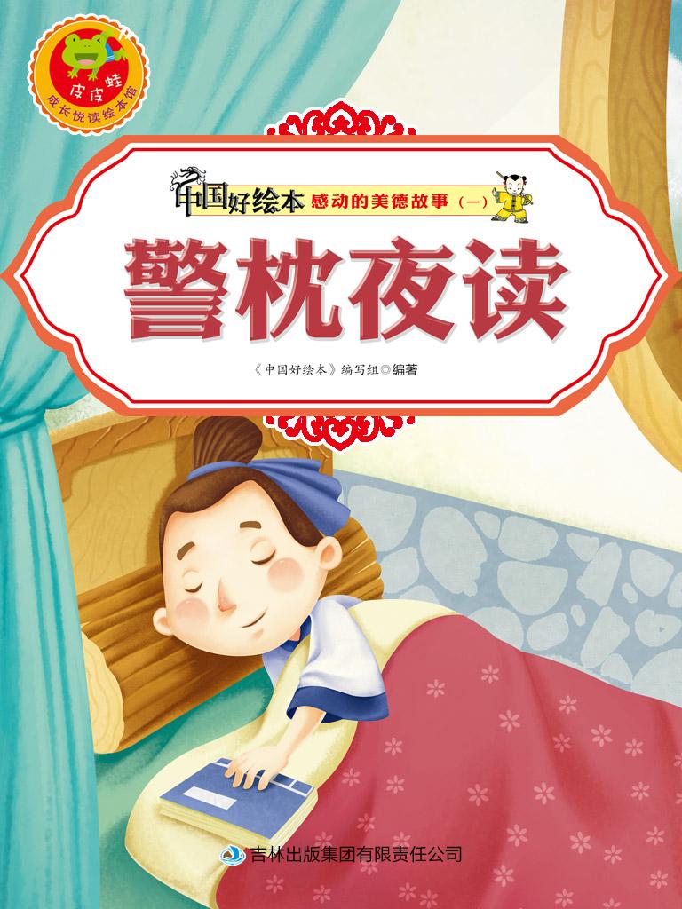 警枕夜读(感动的美德故事系列一 7)